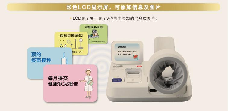 彩色LCD显示屏。可添加信息和图片